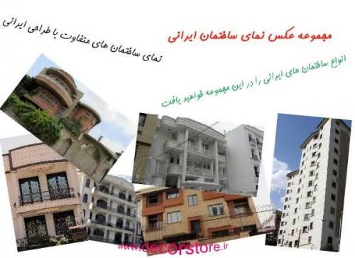 مجموعه نمای ساختمان ایرانی