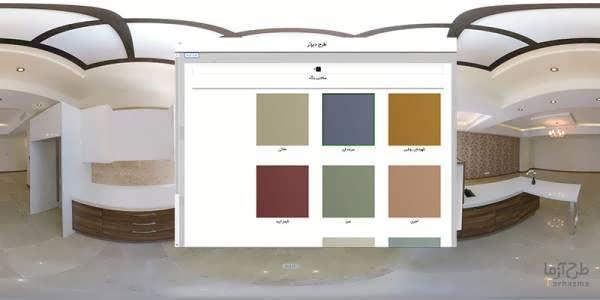 طرح آزما طراحی آنلاین دکوراسیون 360