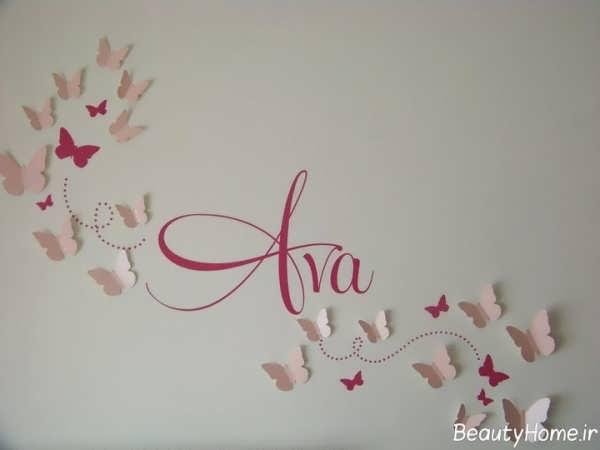 تزیین دیوار با پروانه رنگی