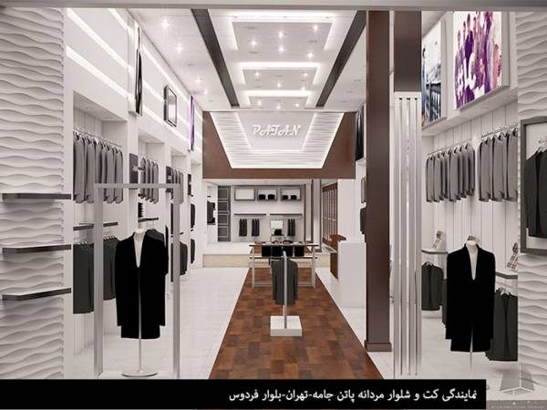 پایا دکور و طراحی دکوراسیون مغازه
