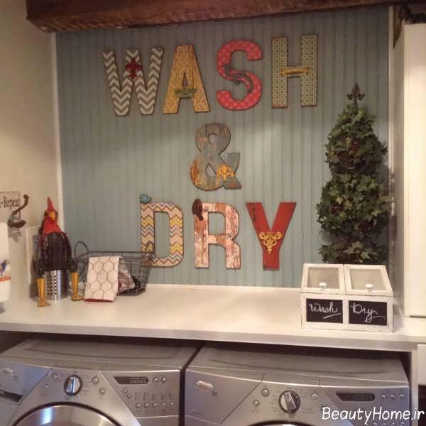 طراحی شیک اتاق لباسشویی